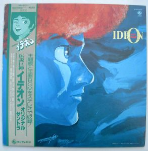 KOUICHI SUGIYAMA - Ideon - LP Gatefold
