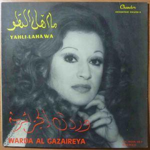 WARDA AL GAZAIREYA - Yahli-Lahawa - LP