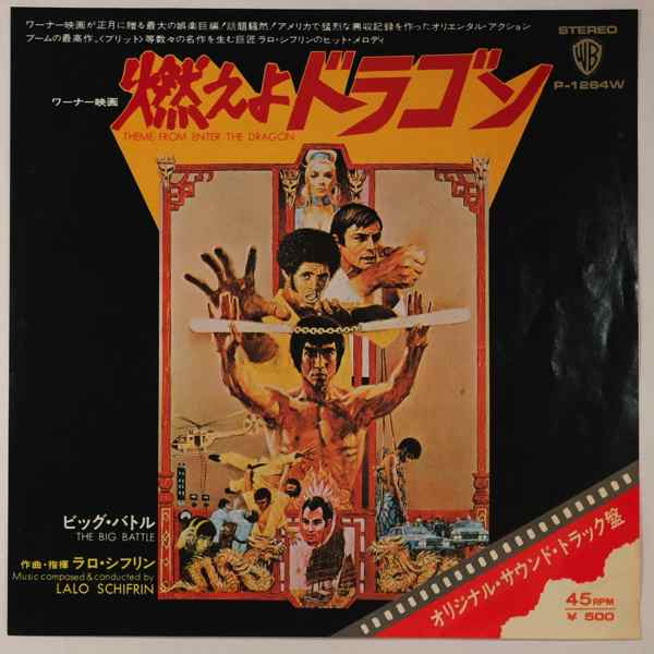 LALO SCHIFFRIN - Enter The Dragon - 7inch (SP)
