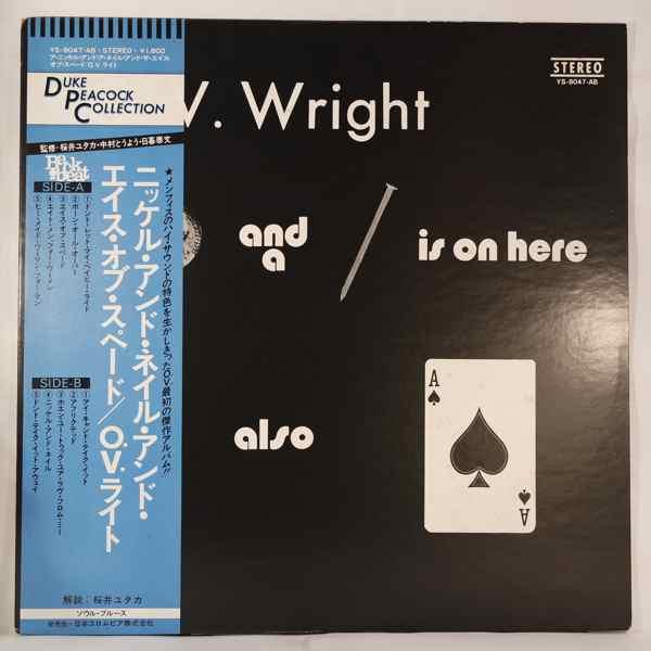 O.V. WRIGHT - A Nickel And A Nail - LP