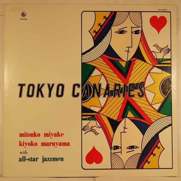 MITSUYO MIYAKE KIYOKO MARUYAMA WITH ALL-STAR JAZZM - Tokyo Canaries - LP