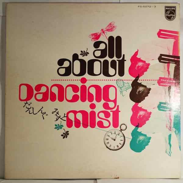 MASABUMI KIKUCHI - All About Dancing Mist - LP x 2
