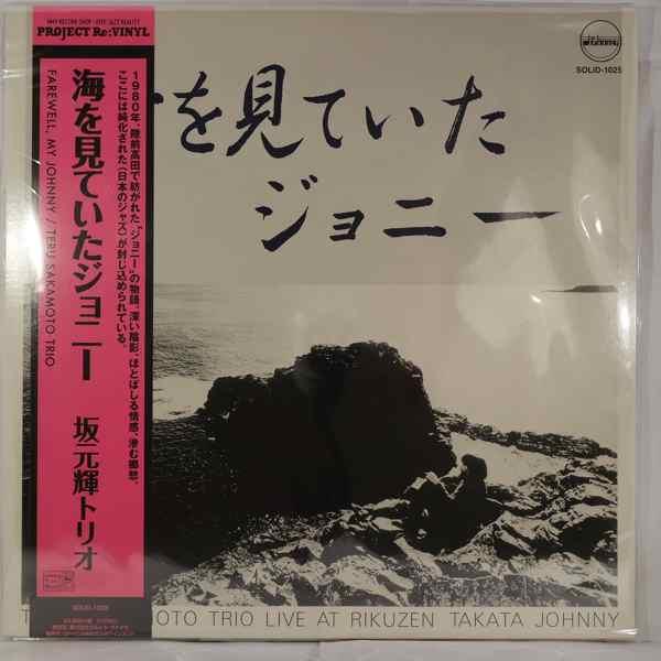 TERU SAKAMOTO TRIO - Live At Rikuzen - LP