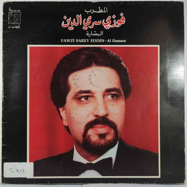 FAWZI SAREY EDDIN - Al Bassara - LP
