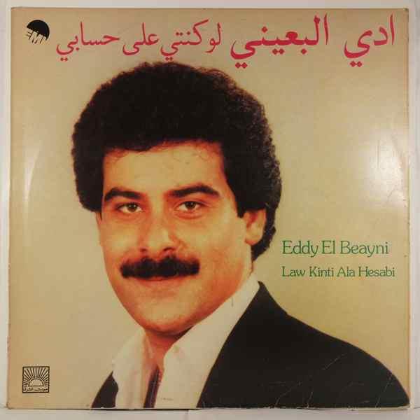 EDDY EL BEAYNI - Law Kinti Ala Hesabi - LP