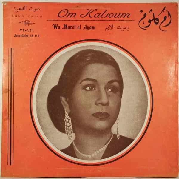OM KALSOUM - Wa Maret Al Ayam - LP