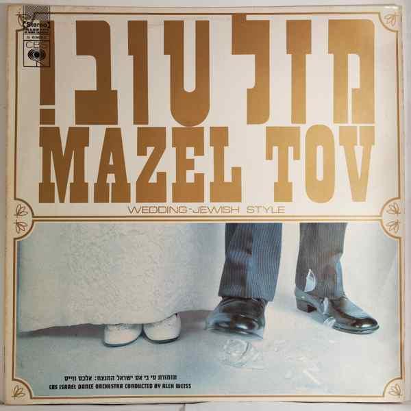 ALEX WEISS CBS ISRAEL DANCE ORCHESTRA - Mazel Tov - LP