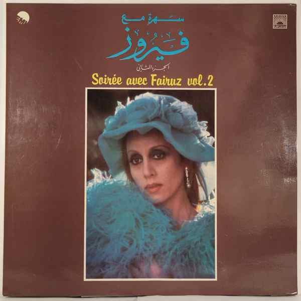 FAIRUZ - Soiree Avec Fairuz Vol. 2 - LP