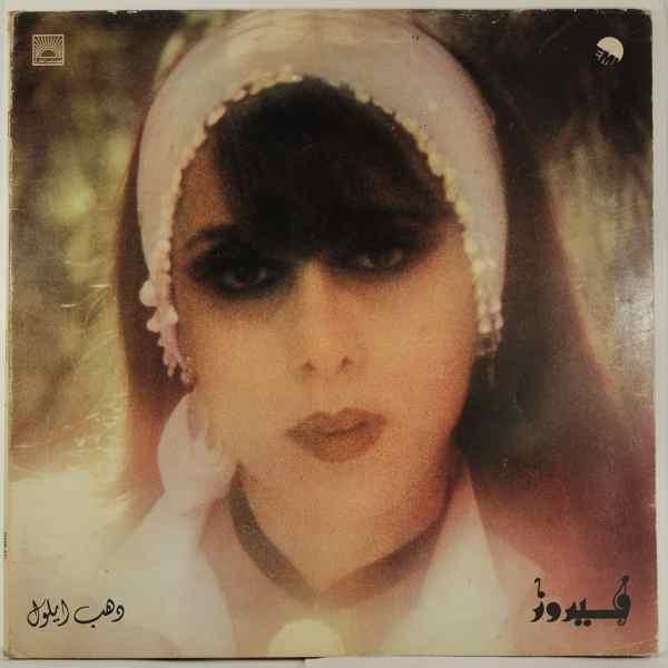 Fairuz Dahab Ayloul