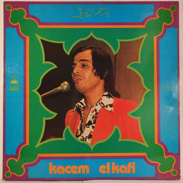 KACEM EL KAFI - Same (AAA 72634) - LP