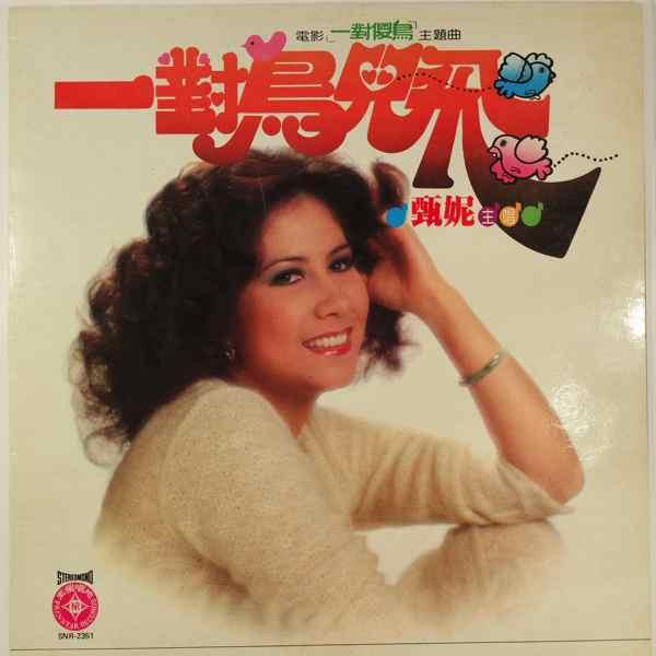 JENNY TSENG - Unknown Title (SNR-2351) - LP