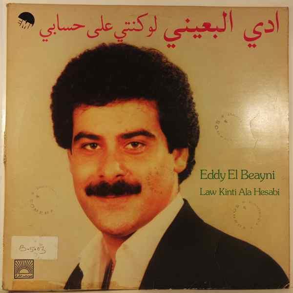 Eddy El Beayni Law Kinti Ala Hesabi