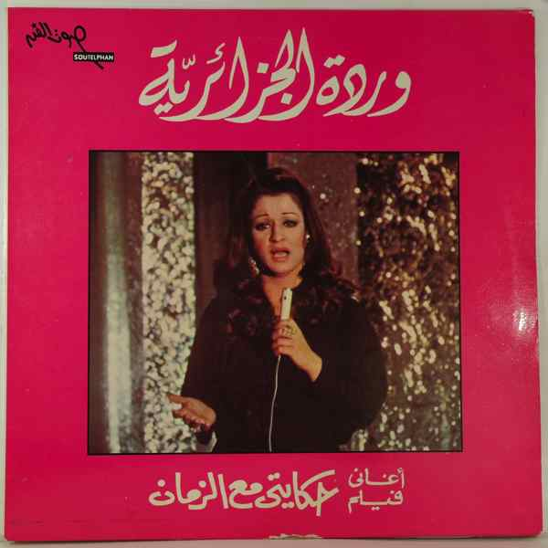 WARDA - Songs From Film 'Hikaiti Maa Alzaman' - 33T