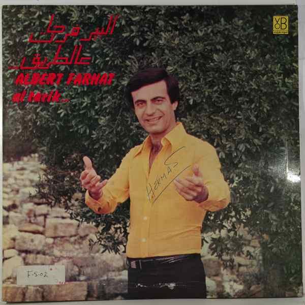 ALBERT FARHAT - Al Tarik ? - LP