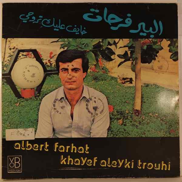 ALBERT FARHAT - Khayef Aleyki Trouhi - 33T
