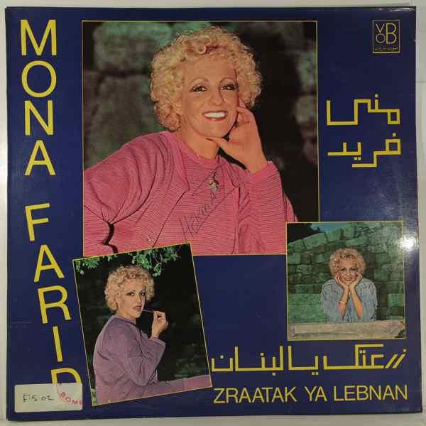 MONA FARID - Zraatak Ya Lebnan - LP