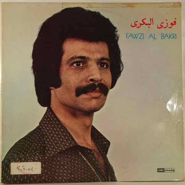 FAWZI AL BAKRI - Same - LP