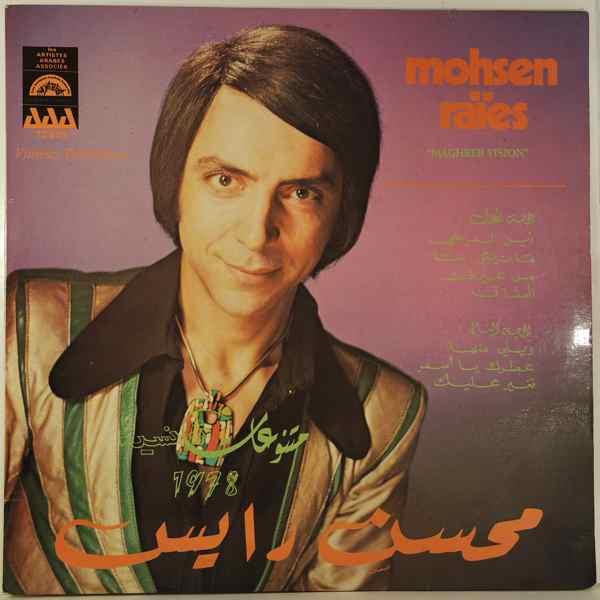 Mohsen Raies Maghreb Vision