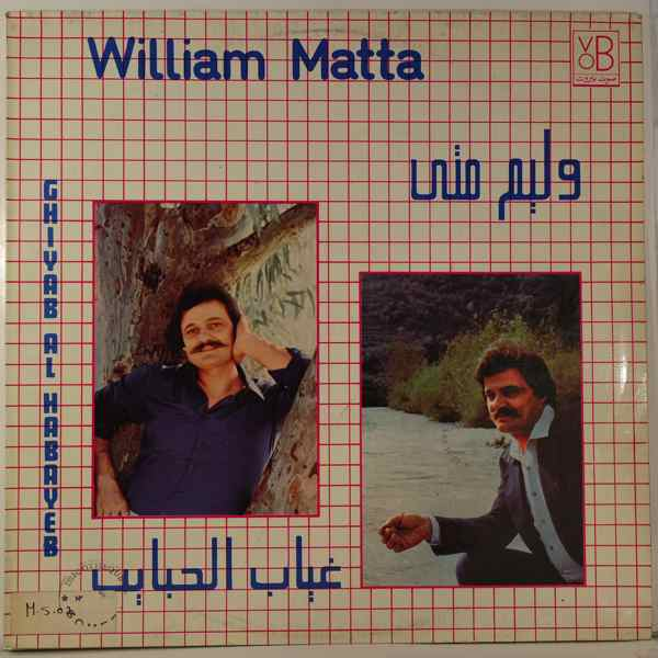 WILLIAM MATTA - Ghiyab Al Habayeb - LP
