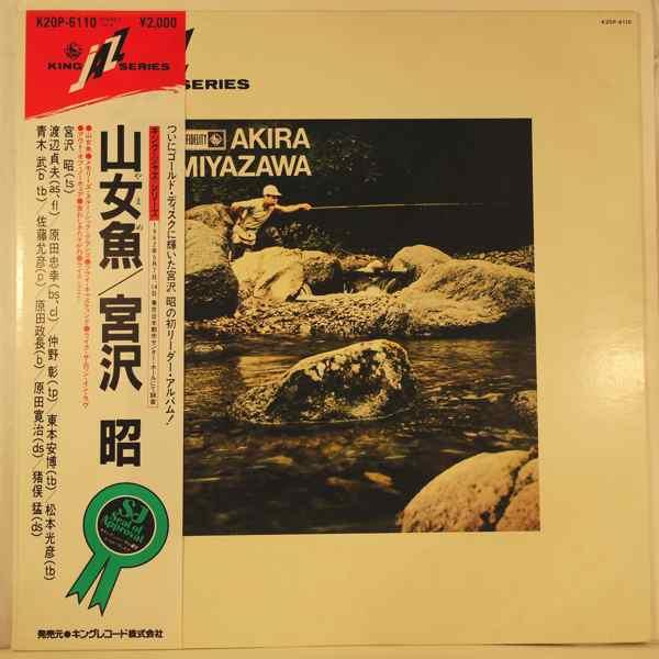 Akira Miyazawa Yamame