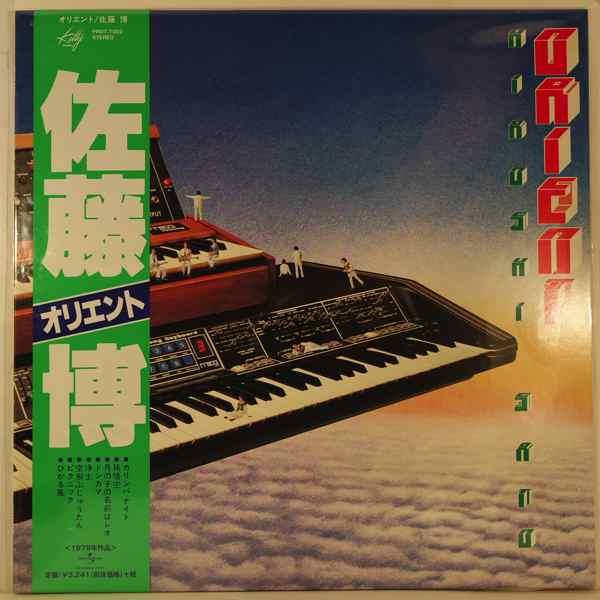 HIROSHI SATO - Orient - 33T