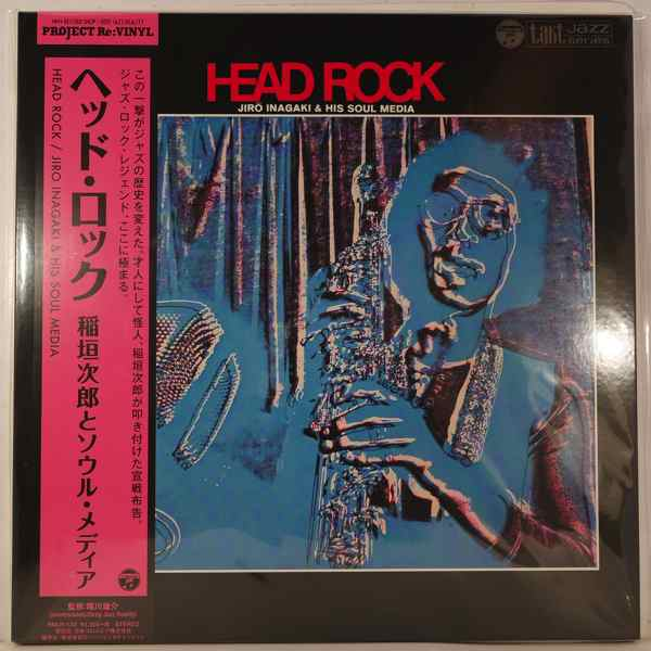JIRO INAGAKI & HIS SOUL MEDIA - Head Rock - 33T