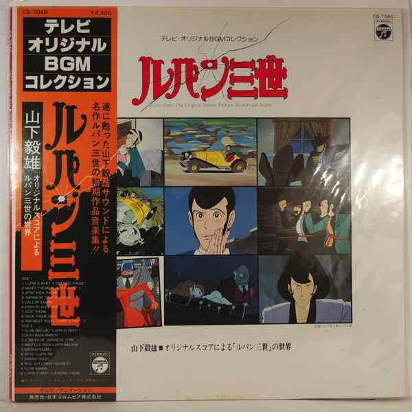 TAKEO YAMASHITA - Lupin The 3rd (Television Original BMG Collection) - LP