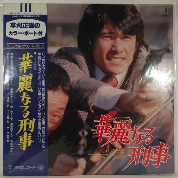 NEW TV SOUND ORCHESTRA - Kareinaru Keiji - LP