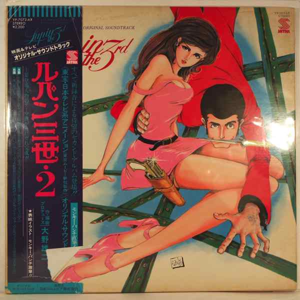YUJI OHNO - Original Soundtrack Lupin The Third - 33T