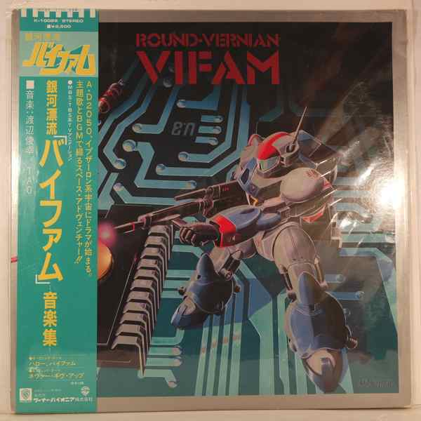 TOSHIYUKI WATANABE - Round-Vernian Vifam - LP