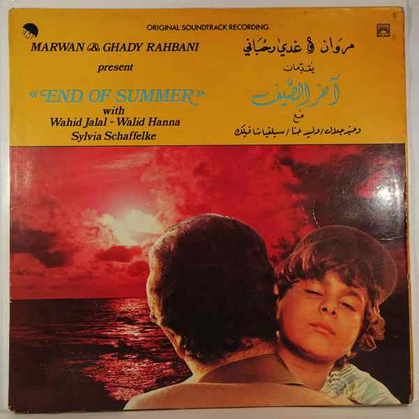 MARWAN & GHADY RAHBANI - End Of Summer - 33T