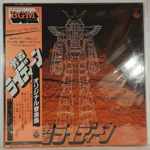 AKIHIRO KOMORI - BGM - LP