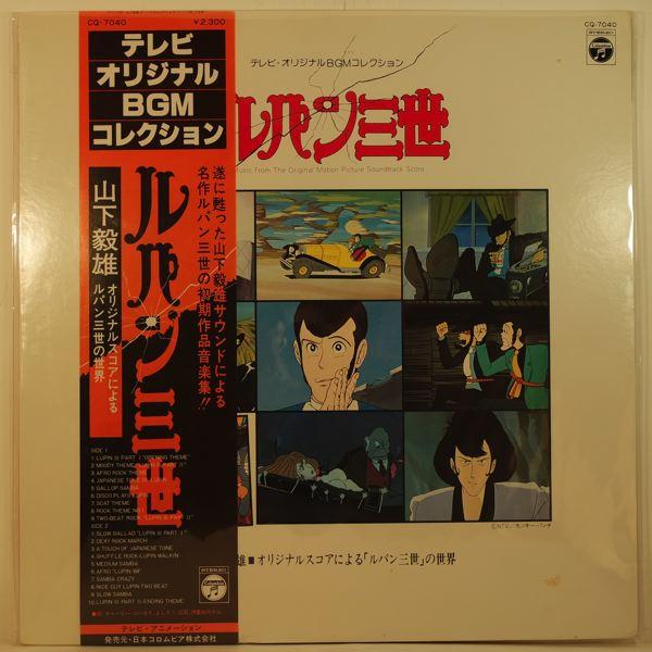TAKEO YAMASHITA - Lupin - LP