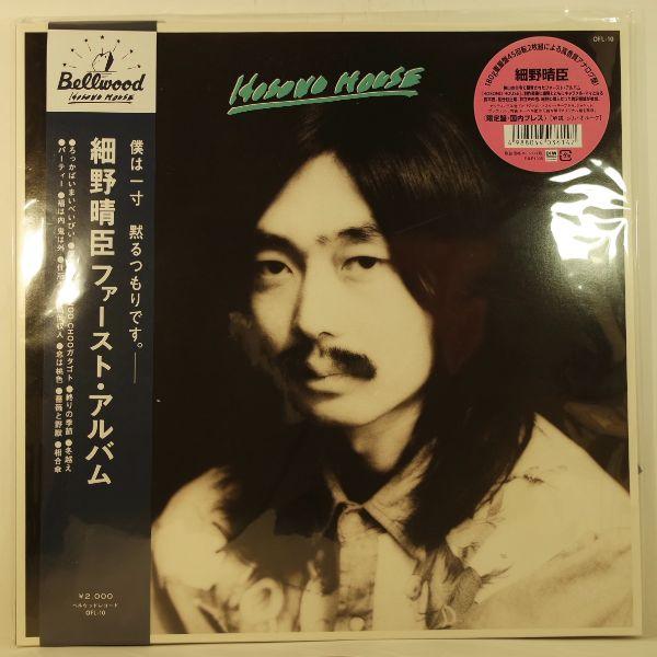Haruomi Hosono Hosono House