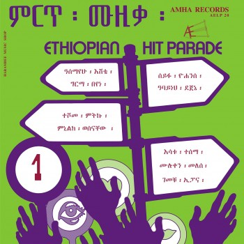 Various Ethiopian Hit Parade