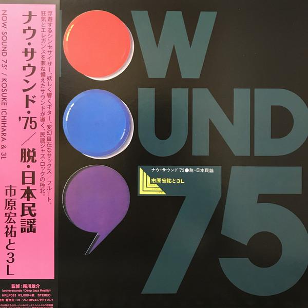 Kosuke Ichihara & 3L Now sound 75