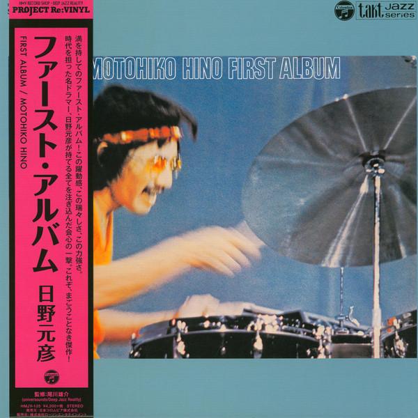 MOTOHIKO HINO - First album - LP