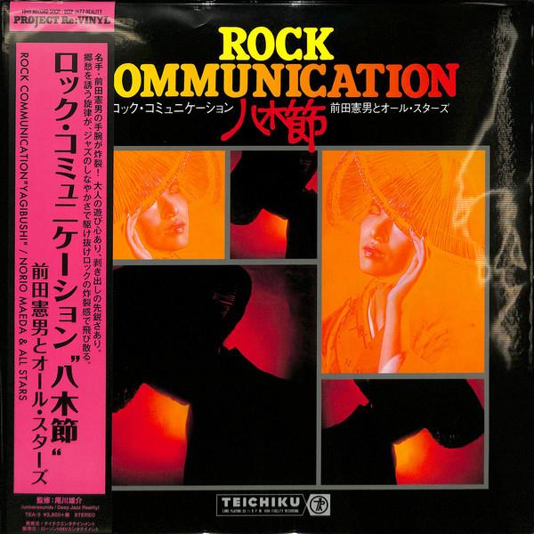 NORIO MAEDA & ALL STARS - Rock communication - LP