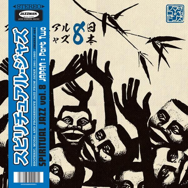 VARIOUS - Spiritual Jazz Vol. 8 Japan : Part Two - LP x 2