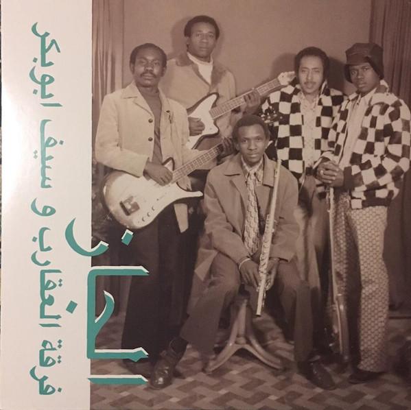 The Scorpions & Saif Abu Bakr Jazz, Jazz, Jazz